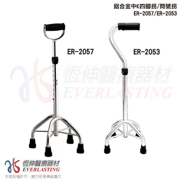 【任選】恆伸醫療器材 鋁合金中K四腳拐 站立式拐杖(U字型握把/問號型握把)