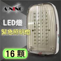 【A-NING 防火LED緊急照明燈 16顆 167132】壁掛式 吸頂式│居家安全│CNS認證│ISO消防署認可