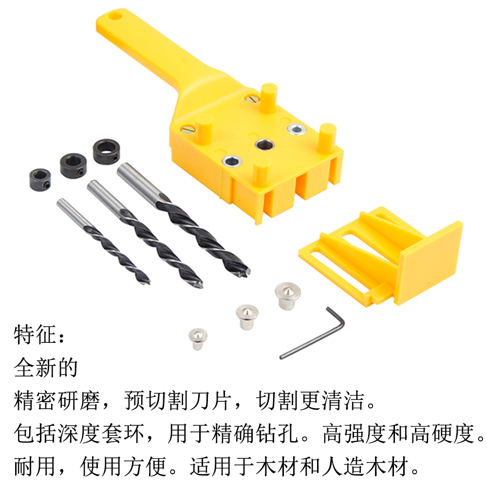 【皮皮蝦生活館】木工打孔定位器 木板連接鑽孔定位器 木工工具 直孔定位器組套