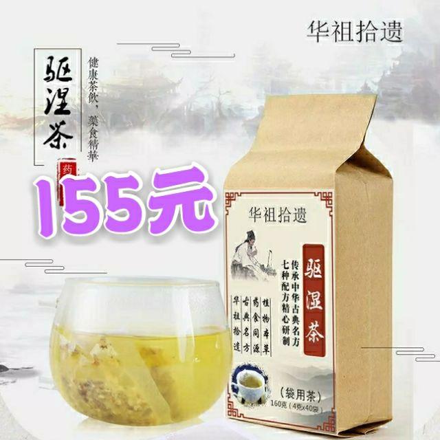 現貨✨驅濕茶 祛濕茶 養生茶