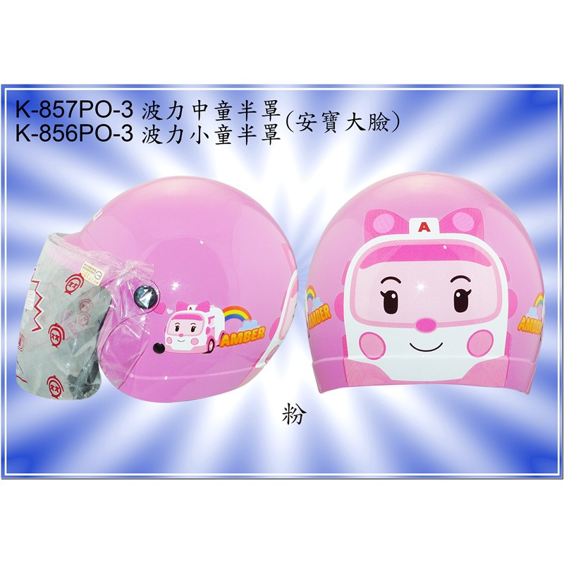 《比帽王》KK華泰 K-857/856PO-3 波力 安寶大臉 粉色 正版授權 兒童型 中童 小童 安全帽 3/4罩