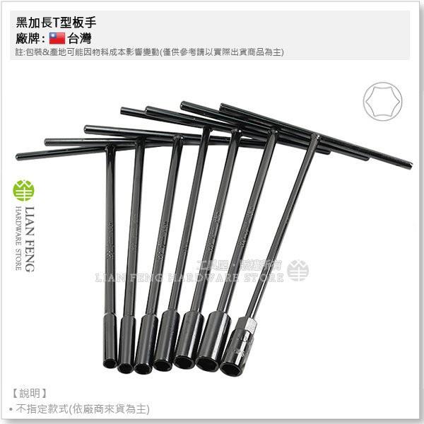 【工具屋】黑加長T型板手 8mm-14mm 7支組 合金鋼 T型套筒板手 六角板手 T桿附六角 長型套筒 螺絲拆卸