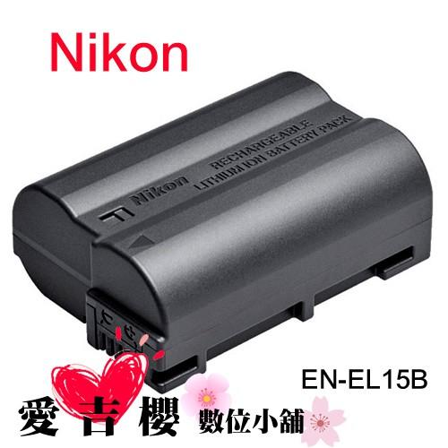 Nikon EN-EL15B 原廠 鋰電池 適用D7500、Z6 Z7 原廠 國祥 EN-EL15 全新 免運