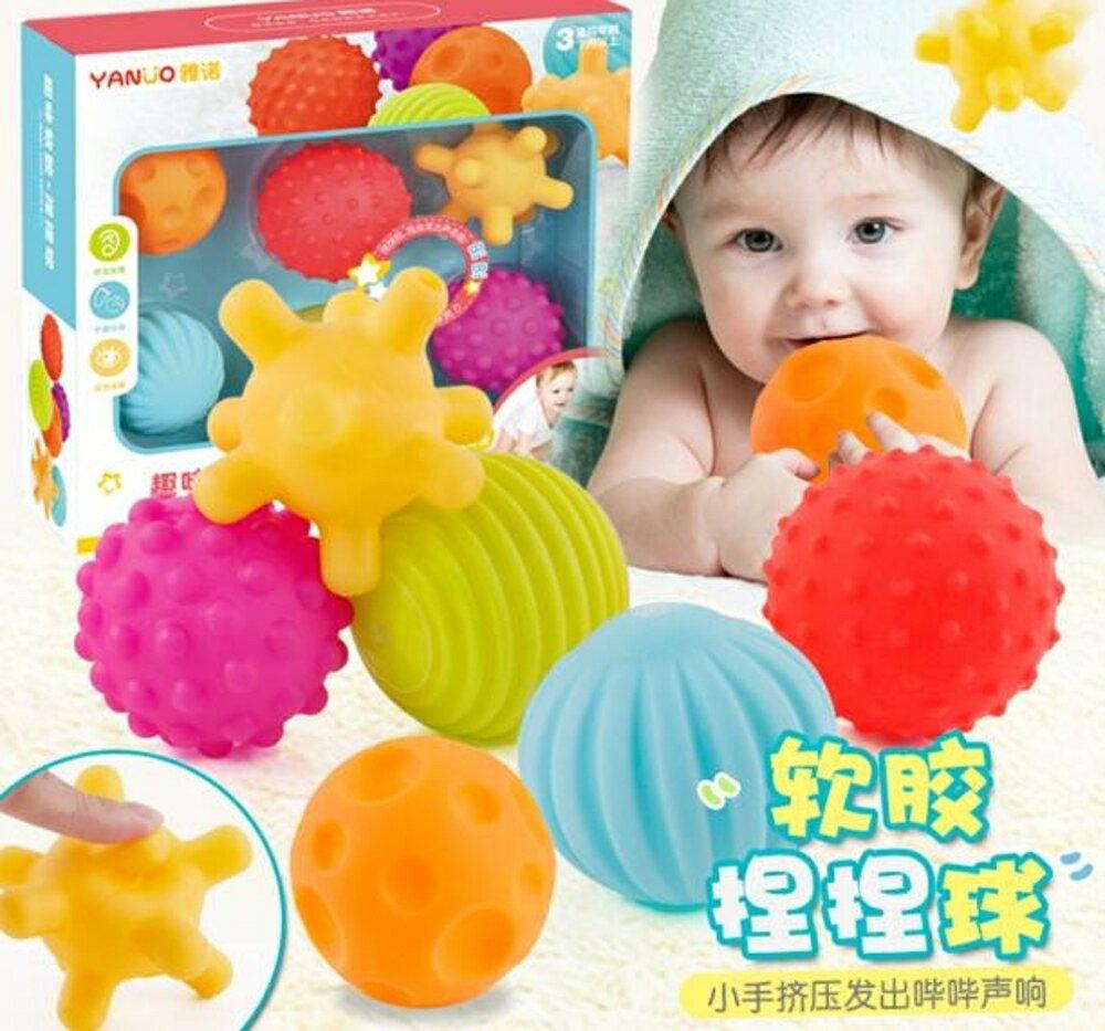 嬰兒玩具手抓球寶寶3-6-12個月益智早教觸覺感知可咬軟膠按摩球類-享家生活館 YTL
