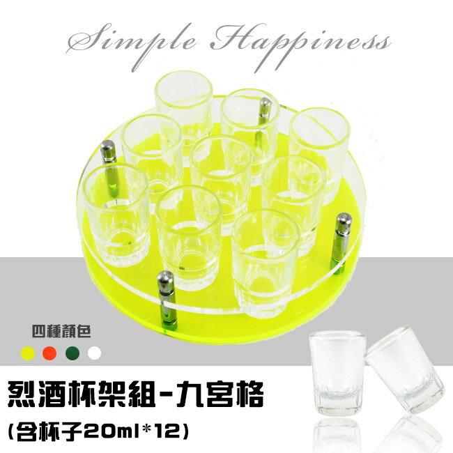 *超值組合*透明壓克力烈酒杯架組含1打20ml玻璃一口杯 透明/綠/螢光黃/螢光橘 九宮格shot杯 威士忌杯 吞杯 洋酒杯 餐廳/家用