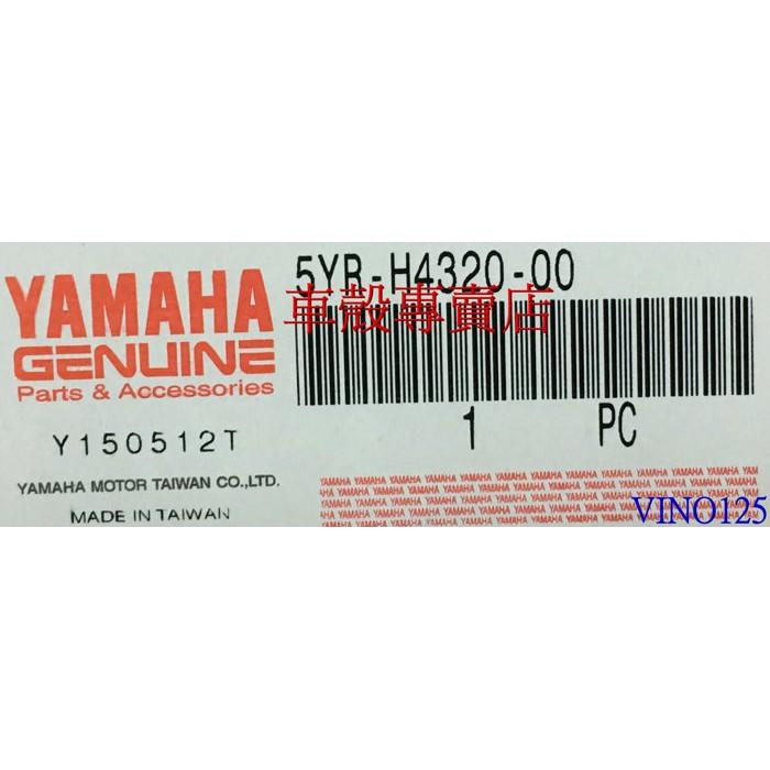 [車殼專賣店] 適用:VINO125.比安可.Bianco,原廠大燈組(不含線組及燈泡) $850