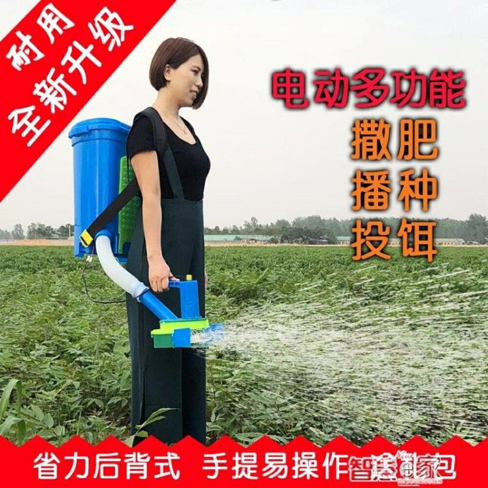 後背式電動施肥器撒播器撒水稻小麥農用加厚桶播種機魚塘投餌機JD 智慧e家