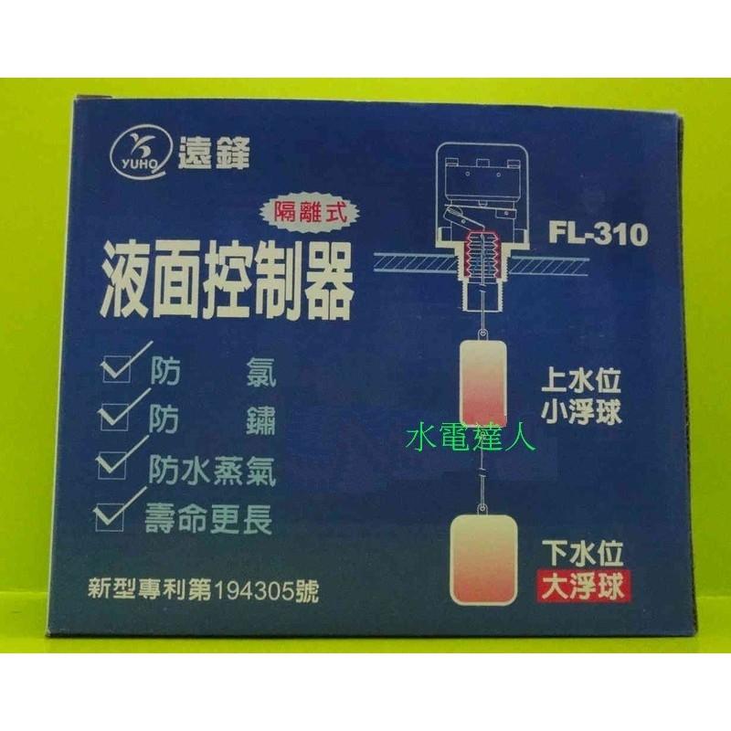 遠鋒FL-310隔離式液面控制器 隔離式水塔專用 電浮球開關 水位自動開關 液面控制器 雷達