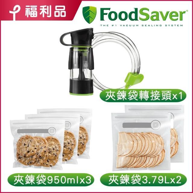 【FoodSaver】真空夾鍊袋袋轉接頭組(適用機型-V3835/FM2110/FM2000)