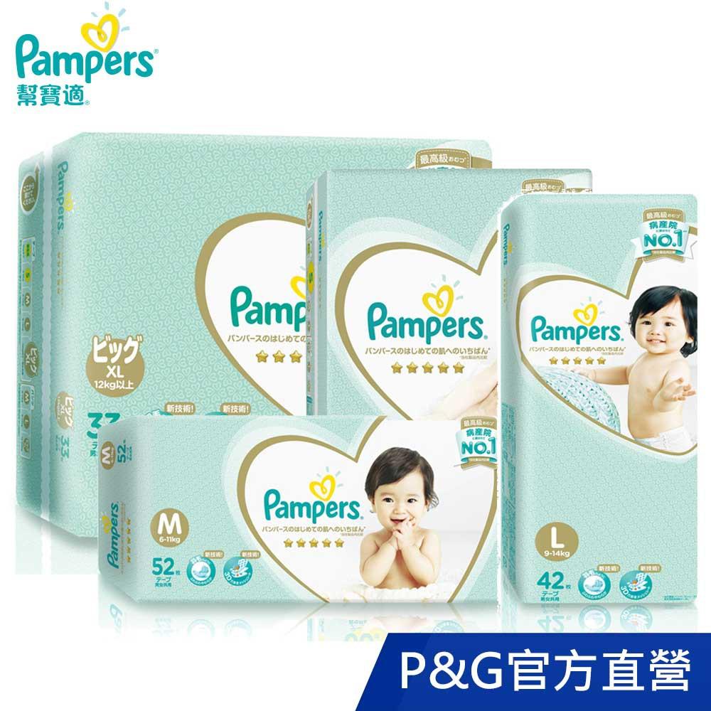 幫寶適 Pampers 一級幫 紙尿褲 尿布 NB/S/M/L/XL (日本原裝)