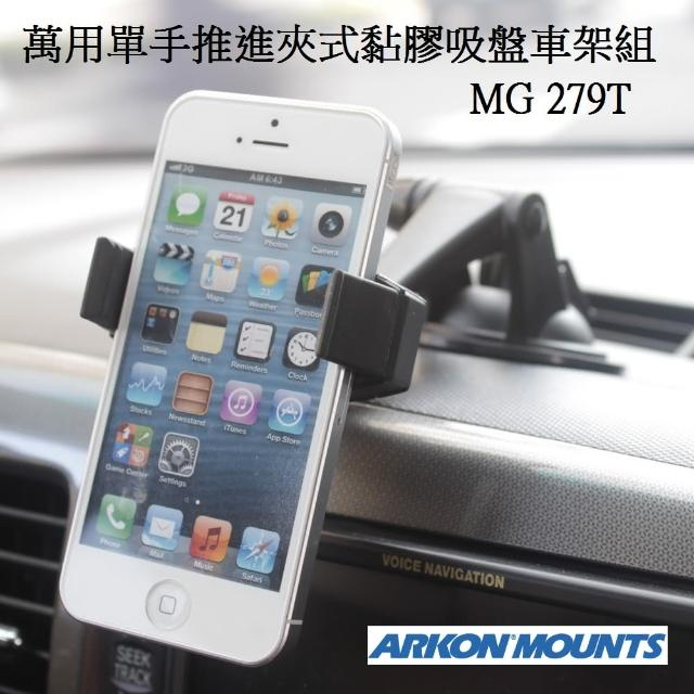 【ARKON】萬用單手推進夾式固定黏膠吸盤車架組(#iPhone車架 #手機車架 #導航機車架)