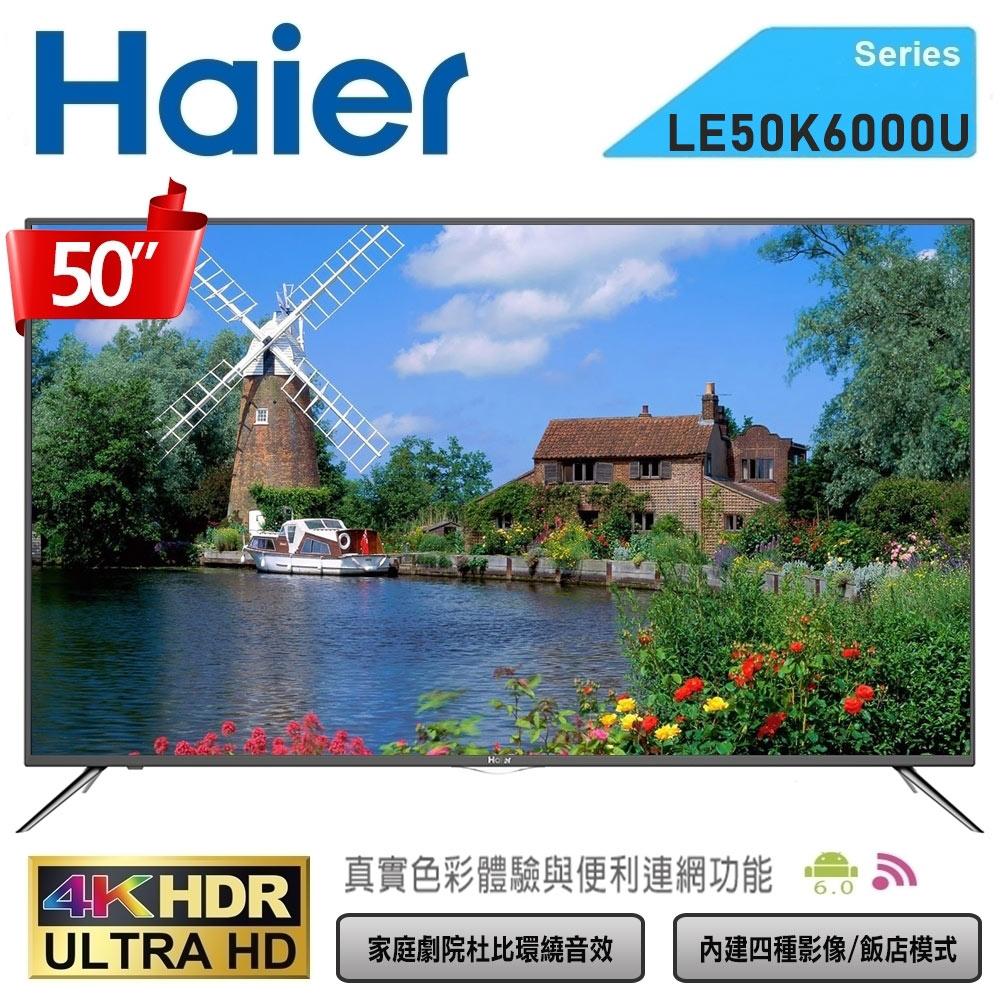★送海爾14吋變頻搖控立扇KF-3510W5★【Haier海爾】50吋4K聯網HDR液晶顯示器+視訊盒LE50K6000U/50K6000U