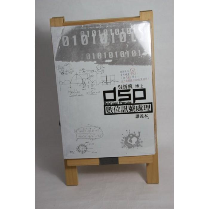 數位訊號處理 二版 電子書 10片DVD 1本講義 (有膠膜)吳炳飛 國立交通大學 4680470600311