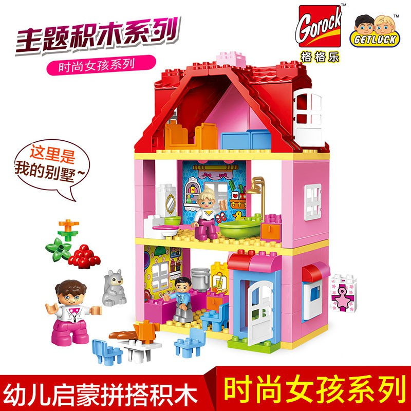 格格樂兼容樂高大顆粒拼插積木3-6歲女孩娃娃屋益智玩具禮物10505