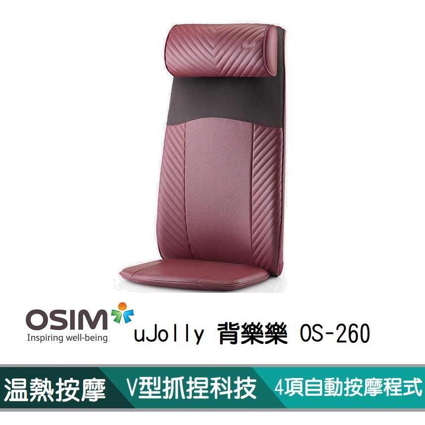 OSIM uJolly 背樂樂 OS-260 皇家數位通訊