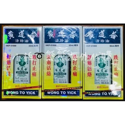 🌟香港代購🌟(現貨)🔥黃道益活絡油50ml