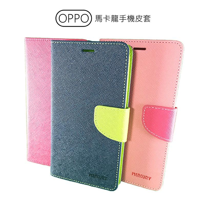 OPPO R9+ A39 R9 R9s A57 馬卡龍皮套雙色手機保護殼 掀蓋站立卡層 皮套 手機殼【A103op】