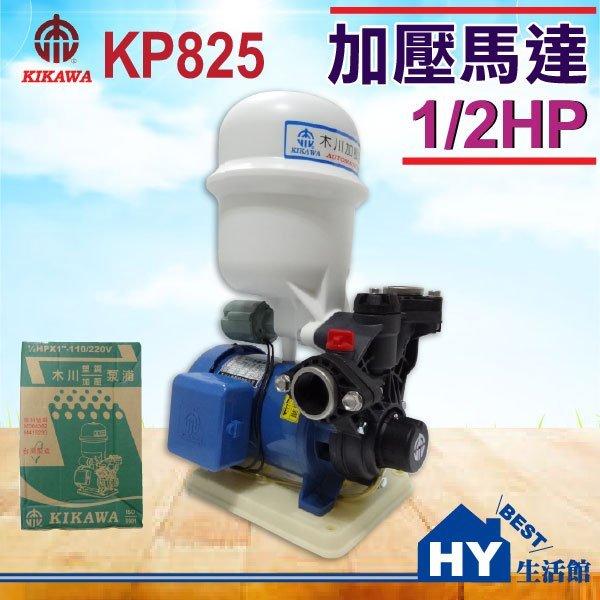 木川泵浦 KP825 家用加壓馬達。抽水馬達。1/2HP 不生鏽加壓水機 加壓抽水機 加壓泵浦 附溫控。