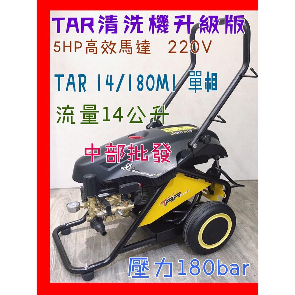 免運 TAR14/180M1 單相5HP 高壓洗車機 清洗機 鑽石牌 流量14公升 ABS材質 陶瓷柱塞220V 非物理