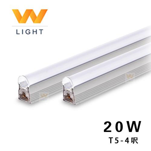W照明 LED T5 4呎 20W 層板燈 串接燈 支架燈 間接照明 室內照明 層板照明 燈管 輕鋼架 無縫串接