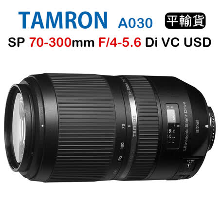 Tamron SP 70-300mm F4-5.6 Di VC USD A030 騰龍(平行輸入) FOR CANON 送UV保護鏡+清潔組
