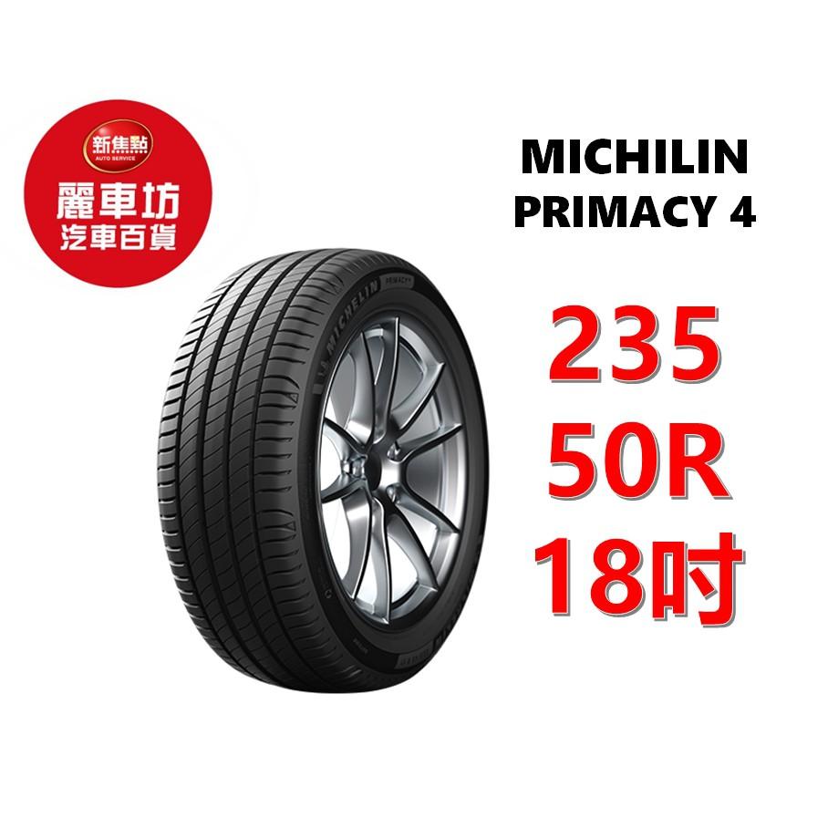 125768米其林輪胎 PRIMACY 4 235/50R18 101Y XL【麗車坊18706】