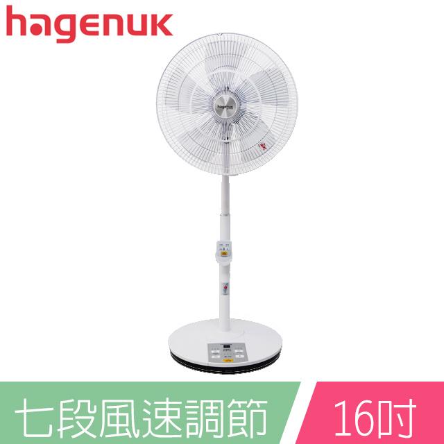 HAGENUK哈根諾克 16吋DC直流馬達電風扇 HGN-168DC