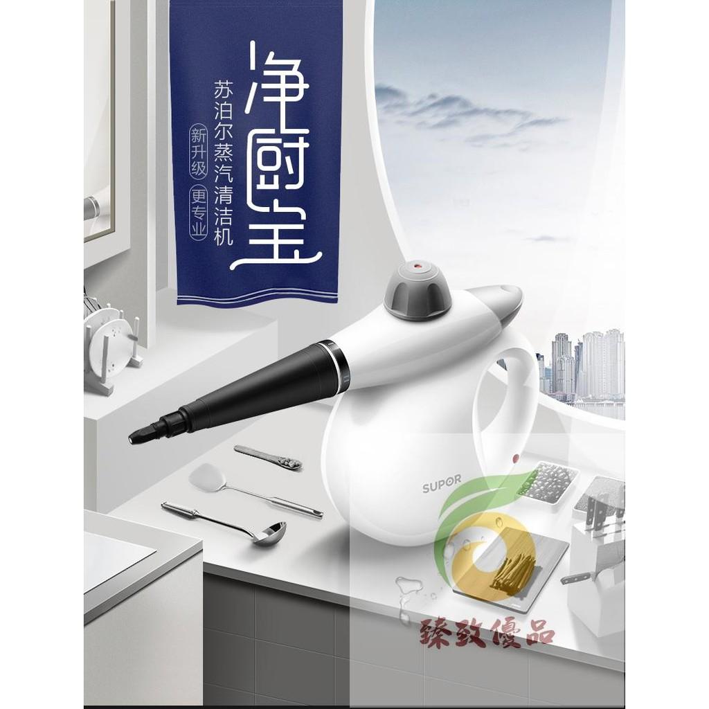 【臻致&優品】蘇泊爾SCH20A家用蒸汽清潔機器物理高溫高壓消毒空調油煙機清洗機