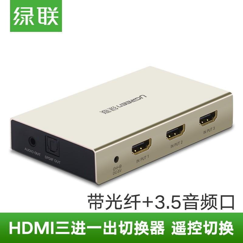 綠聯 hdmi切換器三進一出2/3進1出ps34機頂盒顯示器switch通用3.5mm光纖雙接口視頻分配器