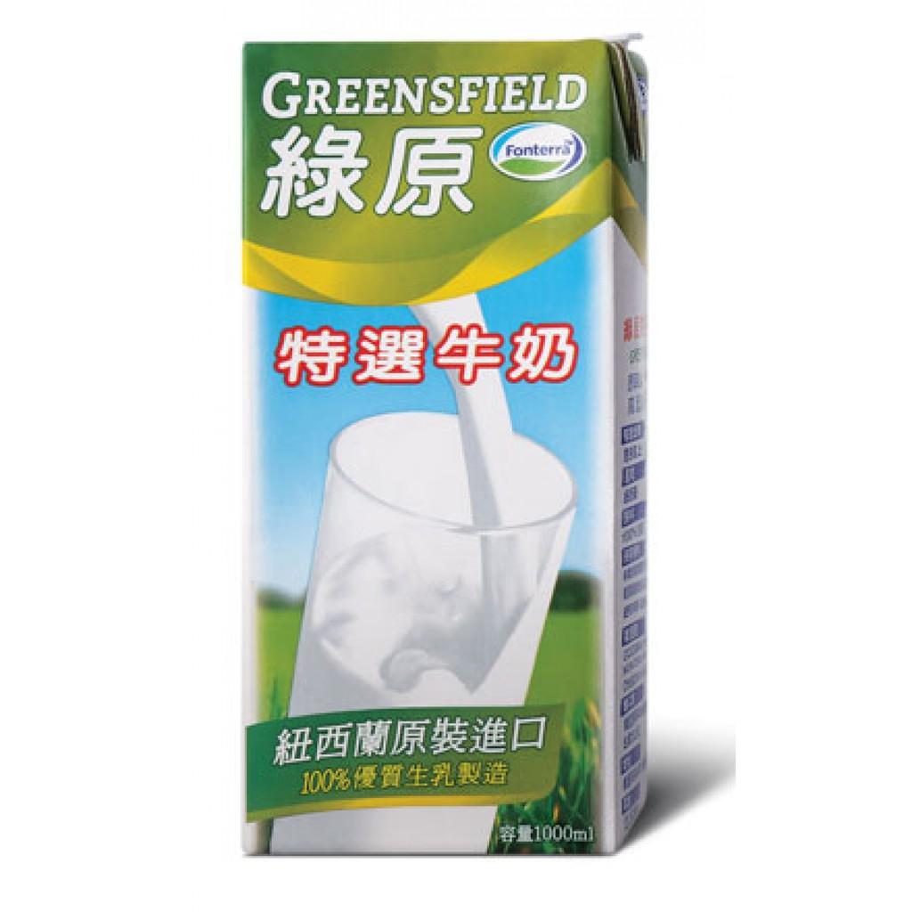 綠原&紐麥福&安佳全脂純牛奶-保久乳1L(箱購宅配到府免運費)