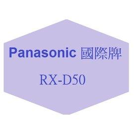 Panasonic 國際手提CD/MP3/卡帶收錄音機 RX-D50 【全館刷卡分期+免運費】