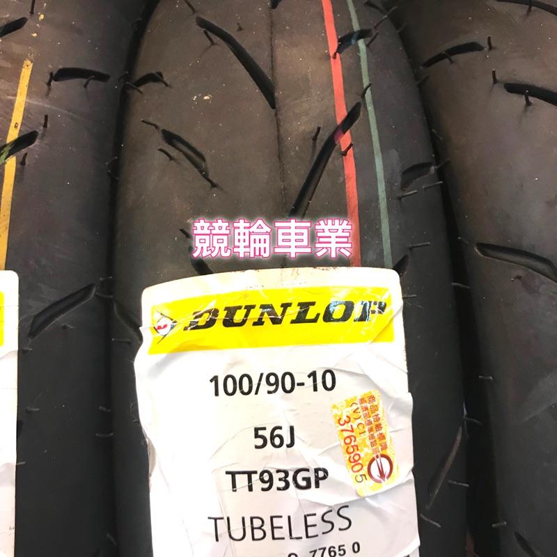 DUNLOP TT93 10吋