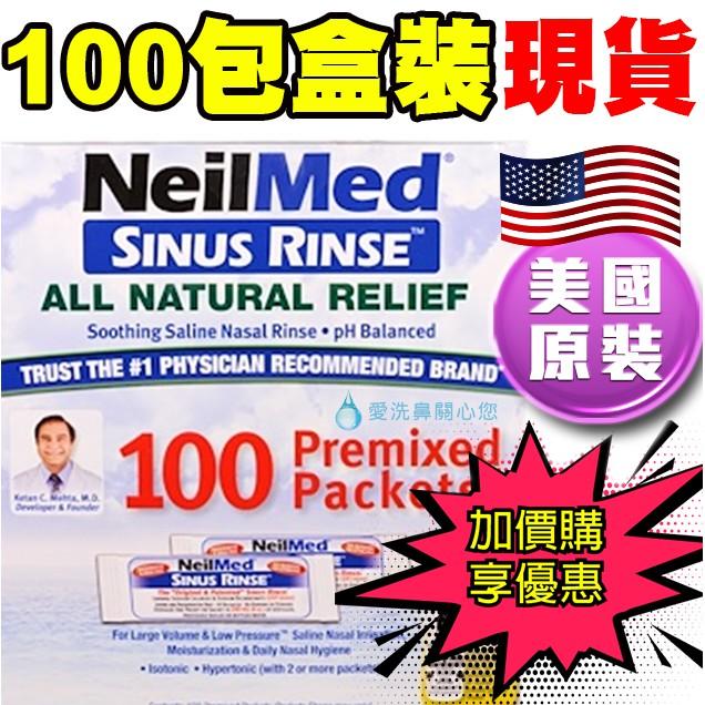【icb愛洗鼻】賣場最低價保證有現貨 美國原裝進口 Neilmed 100/200/300/500包盒裝洗鼻鹽(無瓶)