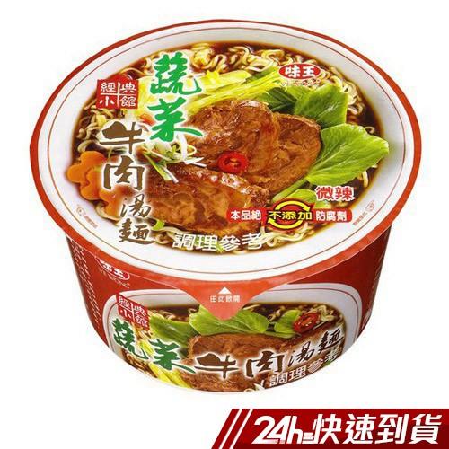 味王 蔬菜牛肉湯麵 12碗/箱 蝦皮24h 現貨