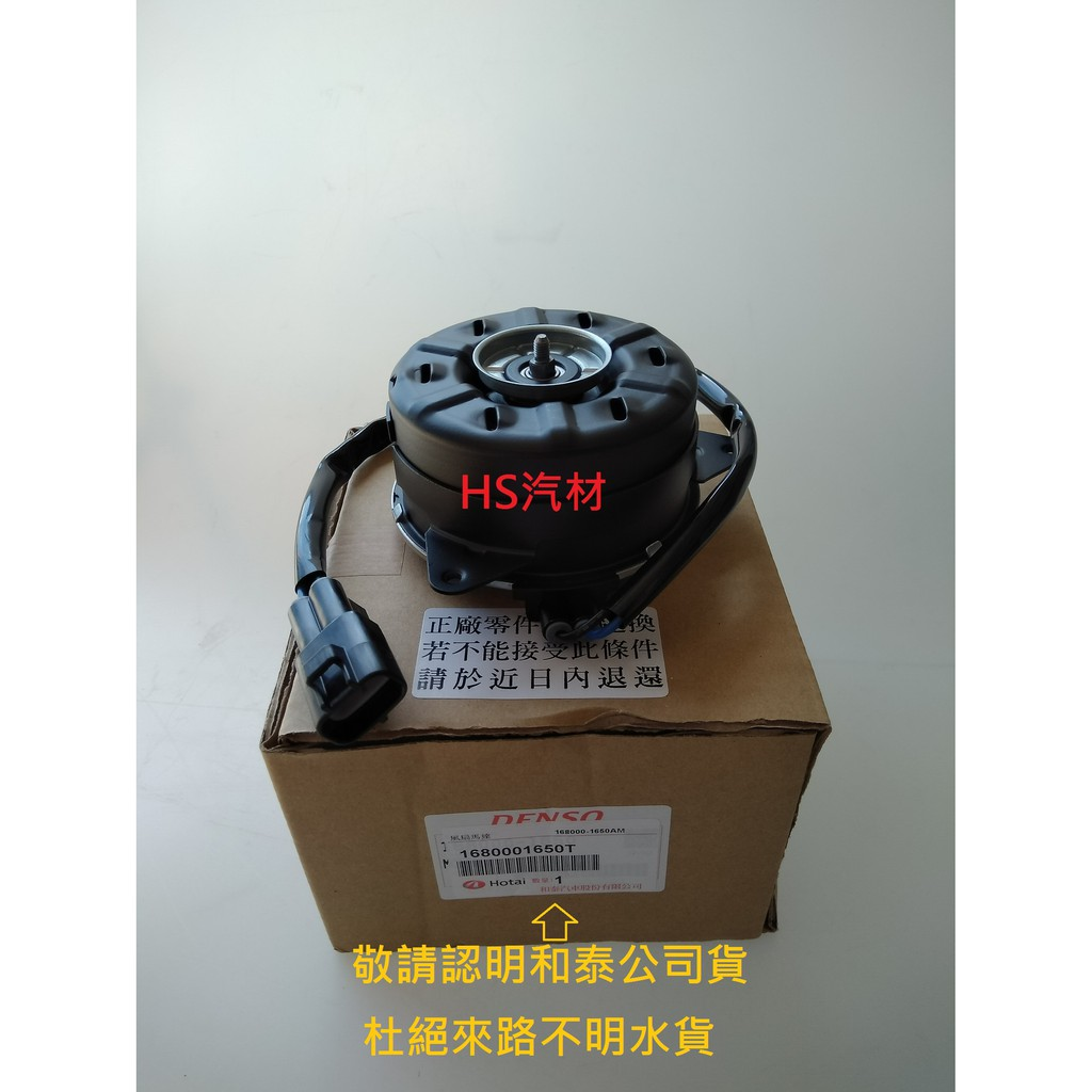 HS汽材 TOYOTA 豐田 WISH 2.0 04-16/DENSO和泰公司貨/冷氣風扇馬達
