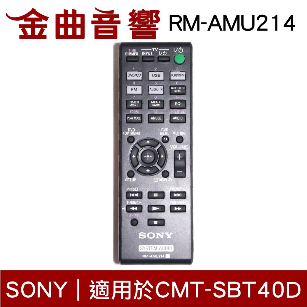 SONY 索尼 RM-AMU214 遙控器CMT-SBT40D 用  | 金曲音響