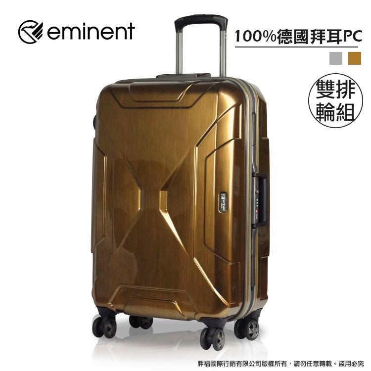 eminent 萬國通路 9F7 行李箱 20吋 25吋 29吋 旅行箱 輕量 深鋁框 硬殼 登機箱 熊熊先生