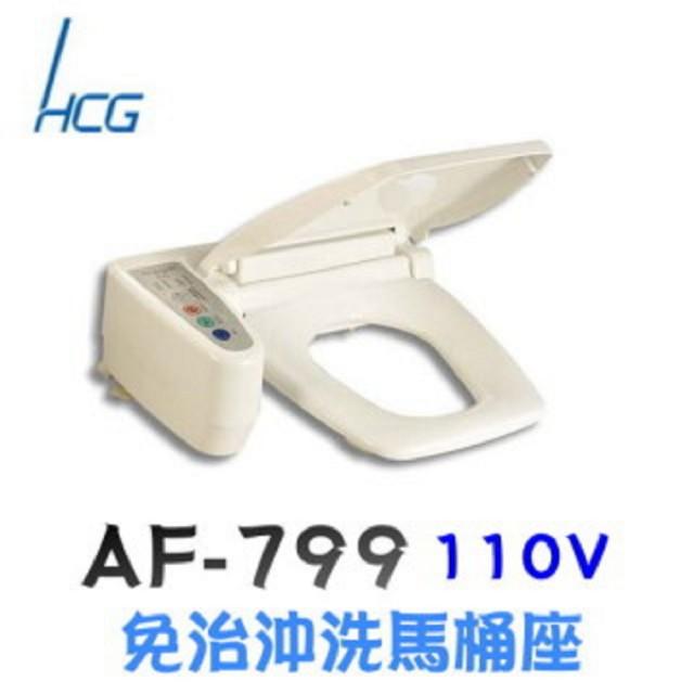和成HCG 豪華型免治馬桶座 AF799