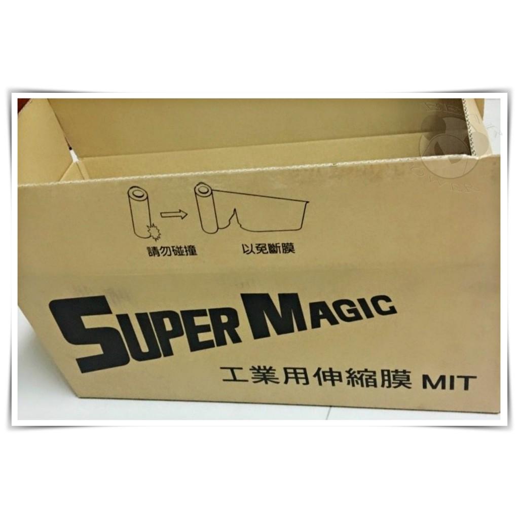 工業用伸縮膜 SuperMagic 台灣製造 50cm*220m 一箱4入 工業膠膜 棧板模 棧板膜 PE膜 限宅配