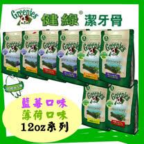 【85折】美國Greenies 健綠潔牙骨 (藍莓 / 薄荷口味) 12oz/340g 寵物零食 牙齒保健磨牙