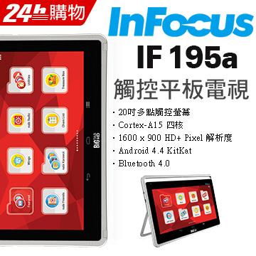 【福利品】InFocus Big Tab IF195a 20吋四核大平板