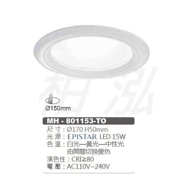 柏泓~MARCH LED 15W 變色崁燈~崁孔15cm~三段變色~白光→黃光→自然光