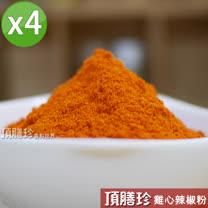 【頂膳珍】雞心辣椒粉/中辣150g(4包)