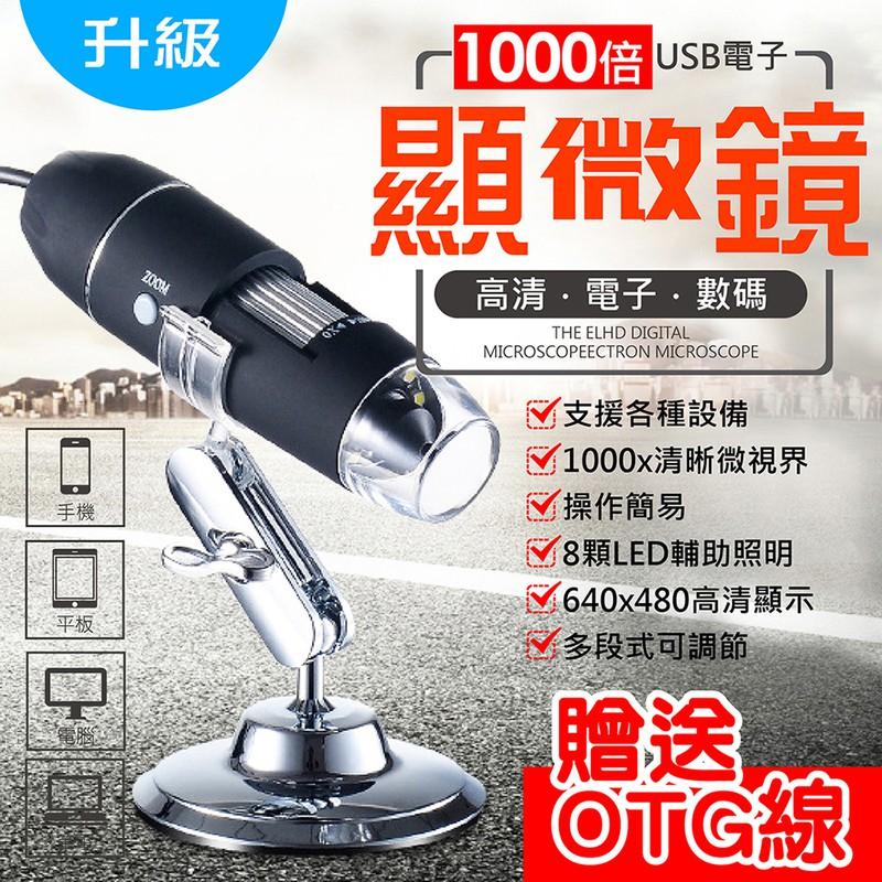 USB電子顯微鏡 連續變焦1000倍 可支援電腦 OTG手機 可測量拍照 放大鏡內窺鏡 內視鏡