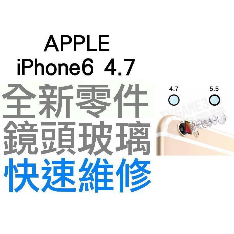 最殺小舖 iphone8 6s 6splus iphoe7 7+ 8plus 現場維修 後鏡頭/主鏡頭 玻璃 破裂/