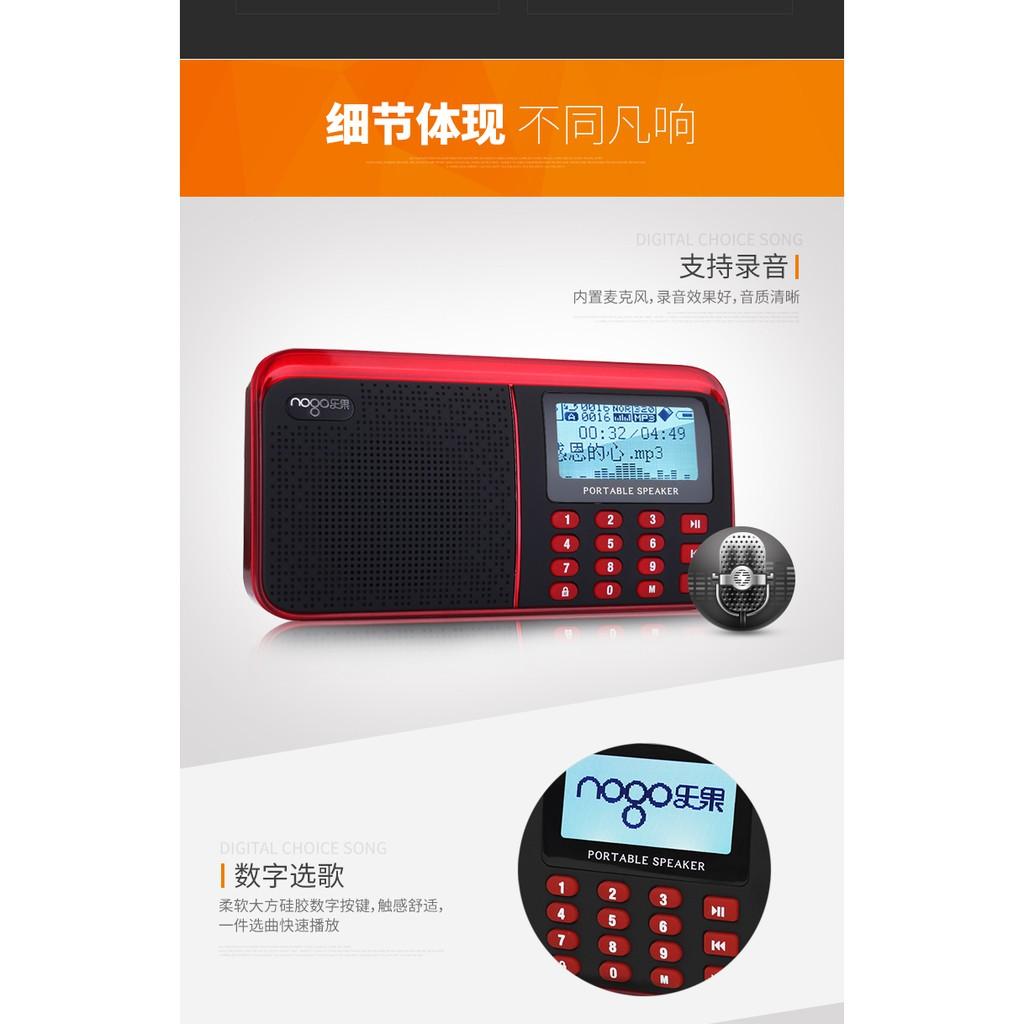 樂果 R909 大屏幕【繁體中文】 顯示插卡音箱 數字點歌機 FM/AM 收音機 錄音功能