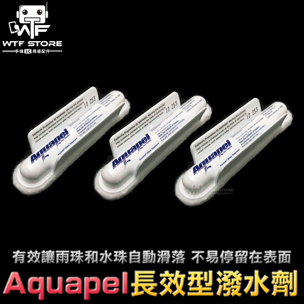 【美國正品】Aquapel 長效型免雨刷潑水劑 長效型撥雨劑 免雨刷 免雨刷玻璃精 雨刷 撥水劑 玻璃鍍膜