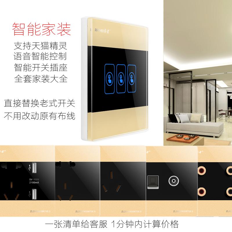 天貓精靈雙控燈開關插座智能無線遙控觸摸面板智能開關手機遠程遙