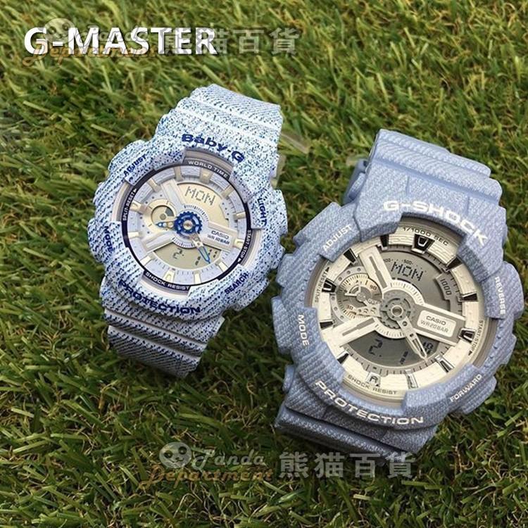 CASIO G-SHOCK Baby-G GA-110DC-1A/2A/2A7 丹寧系列運動電子手錶戶外運動手錶