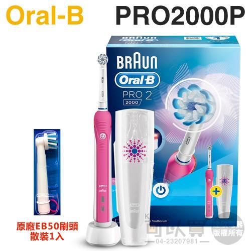 Oral-B 歐樂B ( PRO2000P ) 敏感護齦3D電動牙刷-粉紅色【加碼送原廠刷頭乙支】